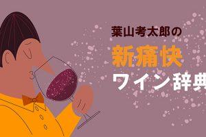 葉山考太郎,ワイン,ボキャブラリー,辞典,ワイン用語