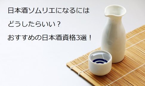 日本酒ソムリエ,日本酒資格,日本酒検定,唎酒師