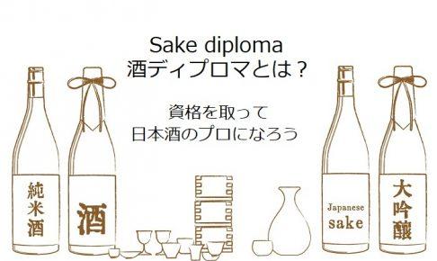 酒ディプロマとは?SAKE DIPLOMAとは?