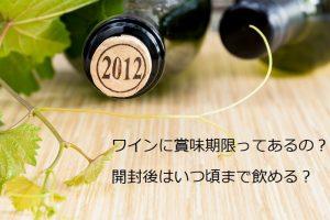 ワイン,賞味期限,飲み頃,開封後