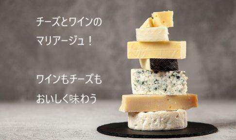 チーズとワインのマリアージュ!ワインもチーズもおいしく味わう