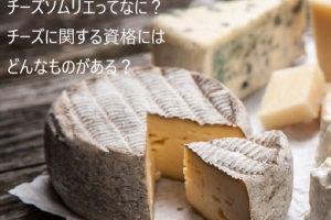 チーズソムリエの資格・検定,チーズの資格