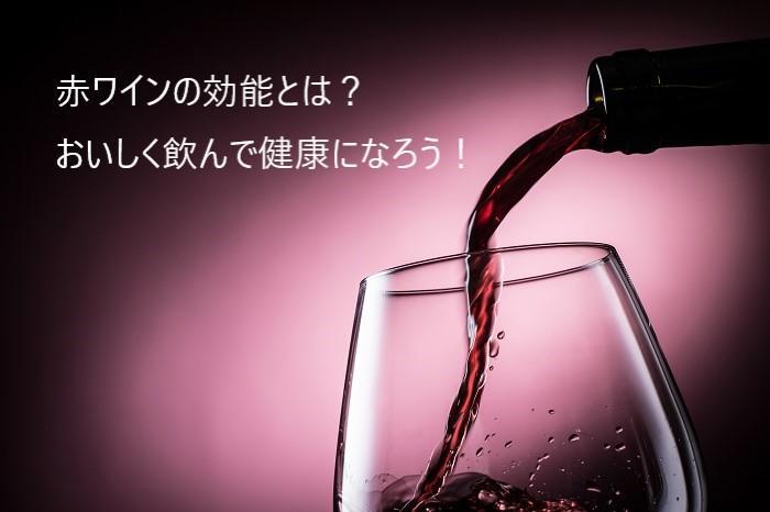 赤ワインの効能とは?おいしく飲んで健康になろう!