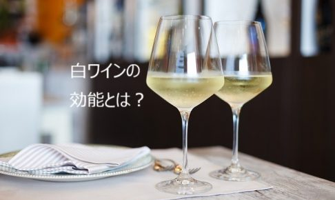 ワイン 太る 白