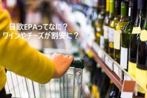 日欧EPA,ワインの価格