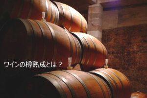 ワインの樽熟成