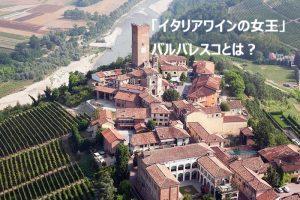 「イタリアワインの女王」バルバレスコ(Barbaresco)とは?