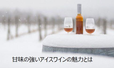 甘味の強いアイスワインの魅力とは