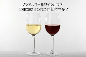 ノンアルコールワインとは?