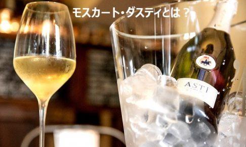 モスカート・ダスティとは?イタリアの白ワイン