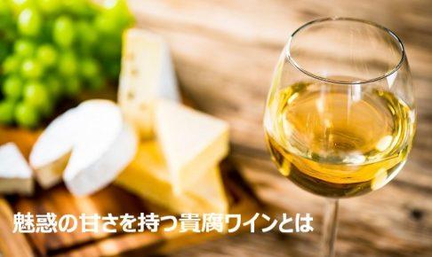魅惑の甘さを持つ貴腐ワインとは