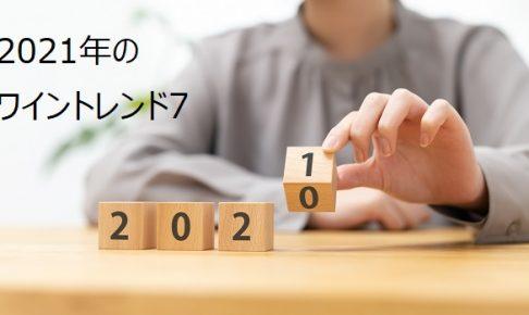 2021年のワイントレンド7 ~今年知っておくべきフィールドとカテゴリーはこれだ!