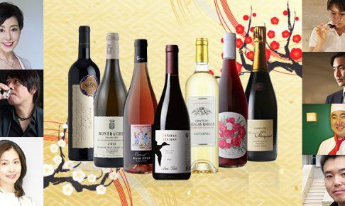 ワインのプロ7人が選ぶ「寿ぎワイン 2021」