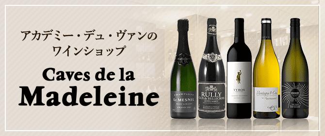 アカデミー・デュ・ヴァンのワインショップ Caves de la Madeleine