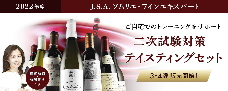 wineset-exam