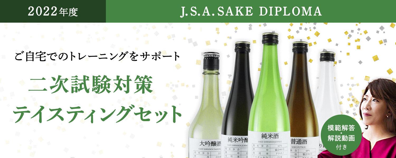 sake-exam