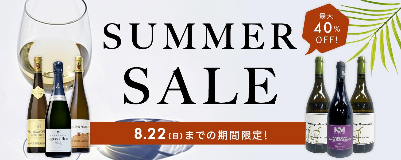 summer_sale