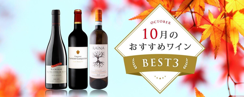 10月のおすすめワインBEST3