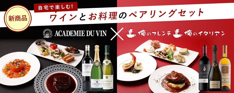 ワインとフルコースのペアリングセット【ZOOMセミナー付き】