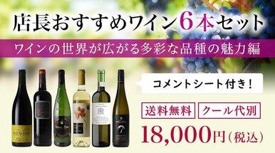 店長おすすめワインセットVol.2