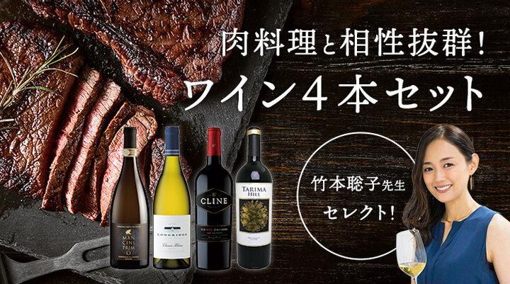 竹本聡子先生ワイン・マリアージュ選定!