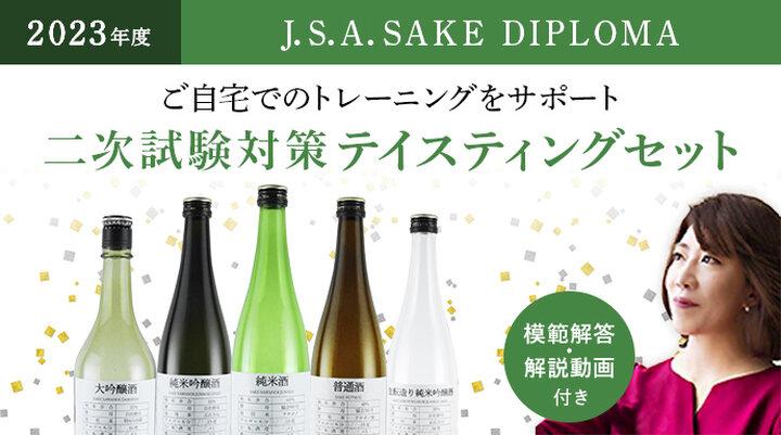 J.S.A. SAKE DIPLOMA 二次試験対策テイスティングセット