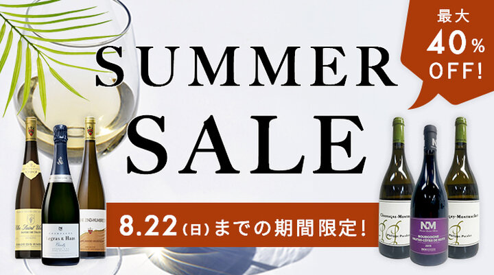 夏のセール開催!Summer Sale 2021!