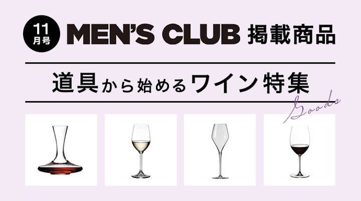 MEN'S CLUB11月号掲載 気分が揚がるワイングッズ