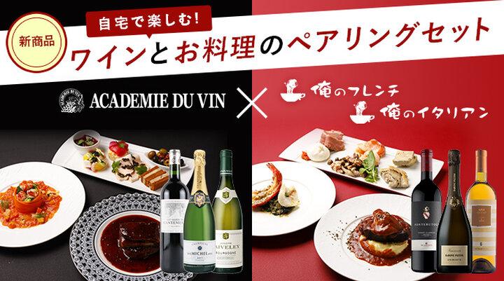 ワインとお料理のペアリングセット【ZOOMセミナー付き】