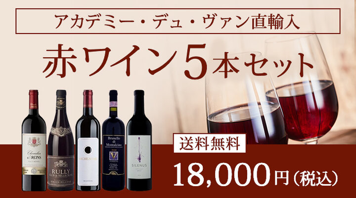赤ワイン6本セット