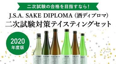 SAKE DIPLOMAテイスティングワインセット