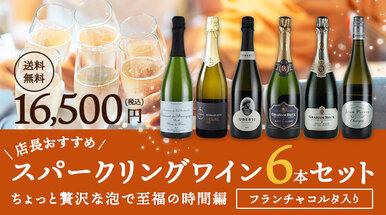店長おすすめワインセットVol.3