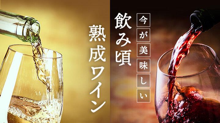 飲み頃熟成ワイン