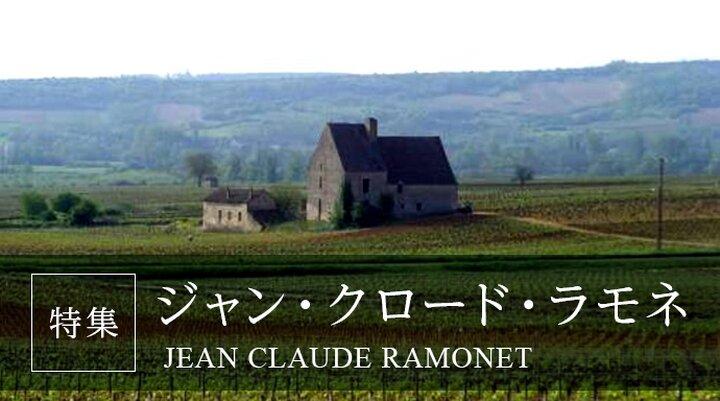 ジャン・クロード・ラモネ
