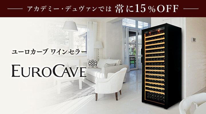 フランス製ワインセラー EuroCave(ユーロカーブ)