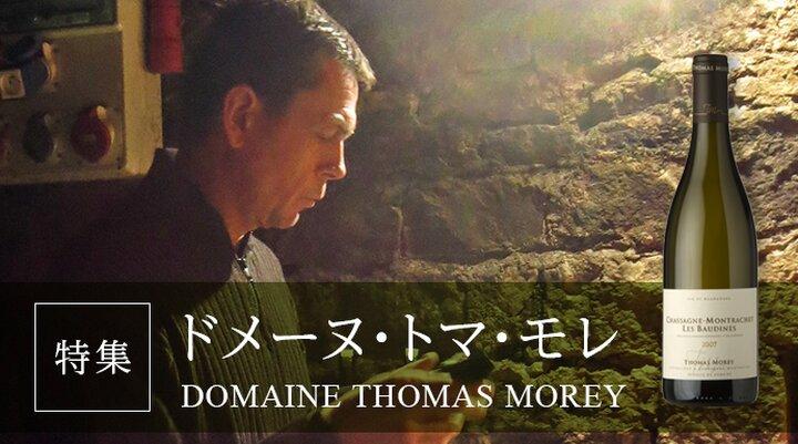 ドメーヌ・トマ・モレ