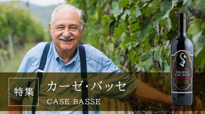 Case Basse カーゼ・バッセ
