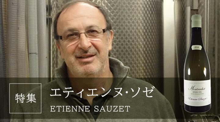 Etienne Sauzet エティエンヌ・ソゼ