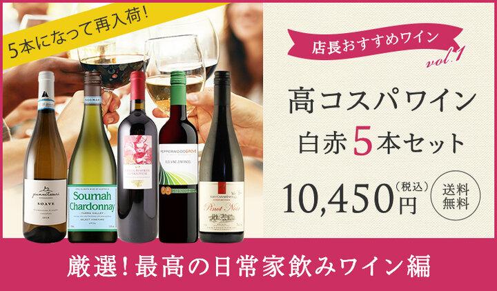 店長おすすめワインセットVol.1