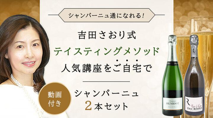 【動画付き】シャンパーニュ飲み比べ!