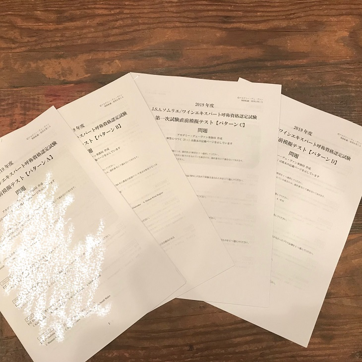 2019年 J.S.A.ソムリエ・ワインエキスパート模擬テスト4種セット(A~Dパターン)