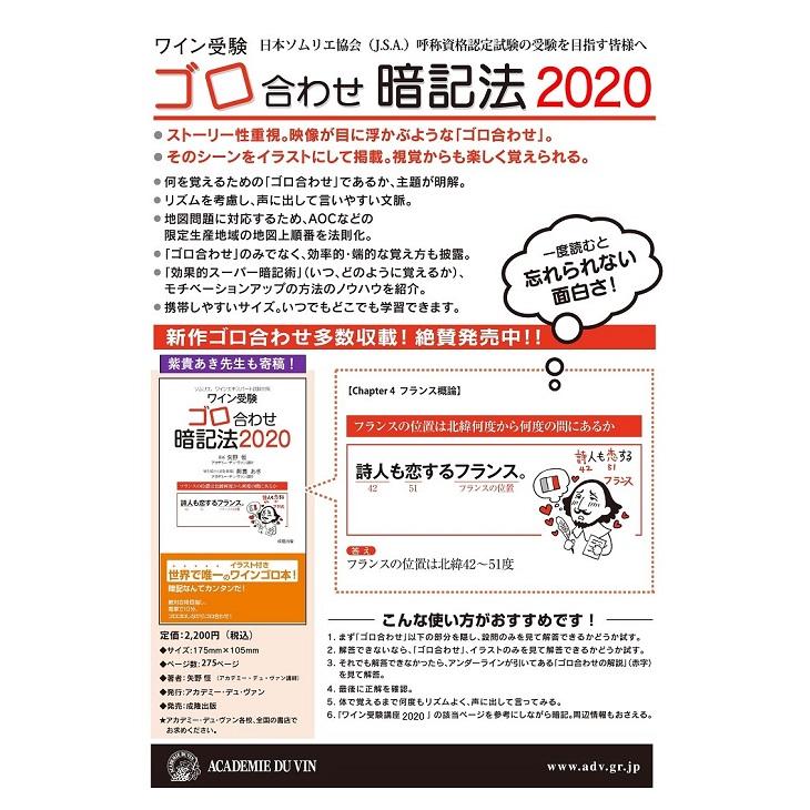 ゴロ合わせ暗記法2020-Wine Vocabulary for Certified Sommelier & Wine Expert Examination