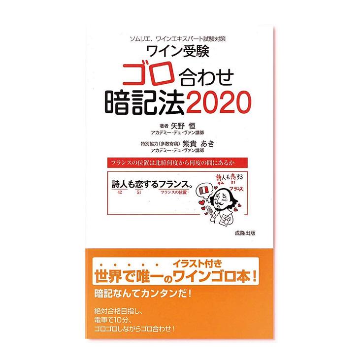 ゴロ合わせ暗記法2020