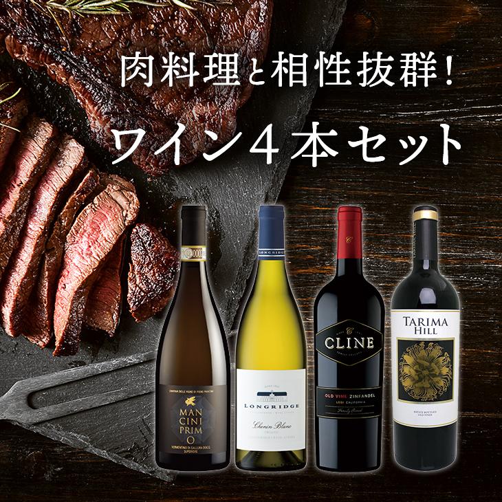 竹本聡子先生セレクト 肉料理と相性抜群!ワイン4本セット