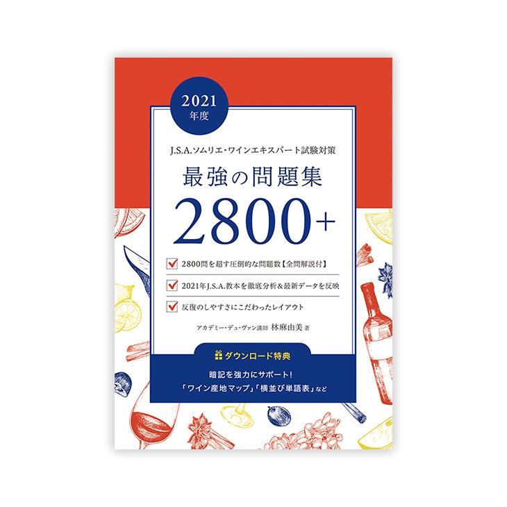 林麻由美講師のJ.S.A.ソムリエ・ワインエキスパート試験対策 最強の問題集 2800+